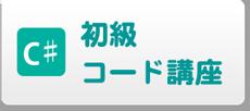 横浜市都筑区の音楽教室 T-Musicの初級コード講座