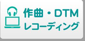 作曲・DTM教室