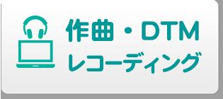 作曲・DTM・レコーディング