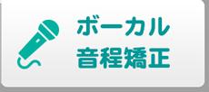 横浜市都筑区の音楽教室 T-Musicのボーカル・音程矯正コース