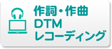 作詞・作曲・DTM・レコーディング