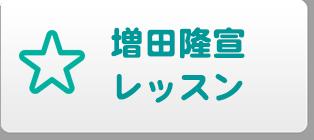 増田隆宣レッスン