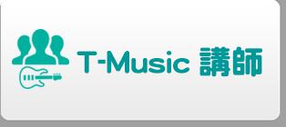 T-music講師