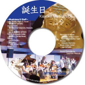 T-Music YokohamaでCDリリース&YouTube公開サービスを利用したオリジナルCD制作例