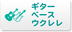 横浜市都筑区の音楽教室 T-Musicのギター・ベース・ウクレレコース